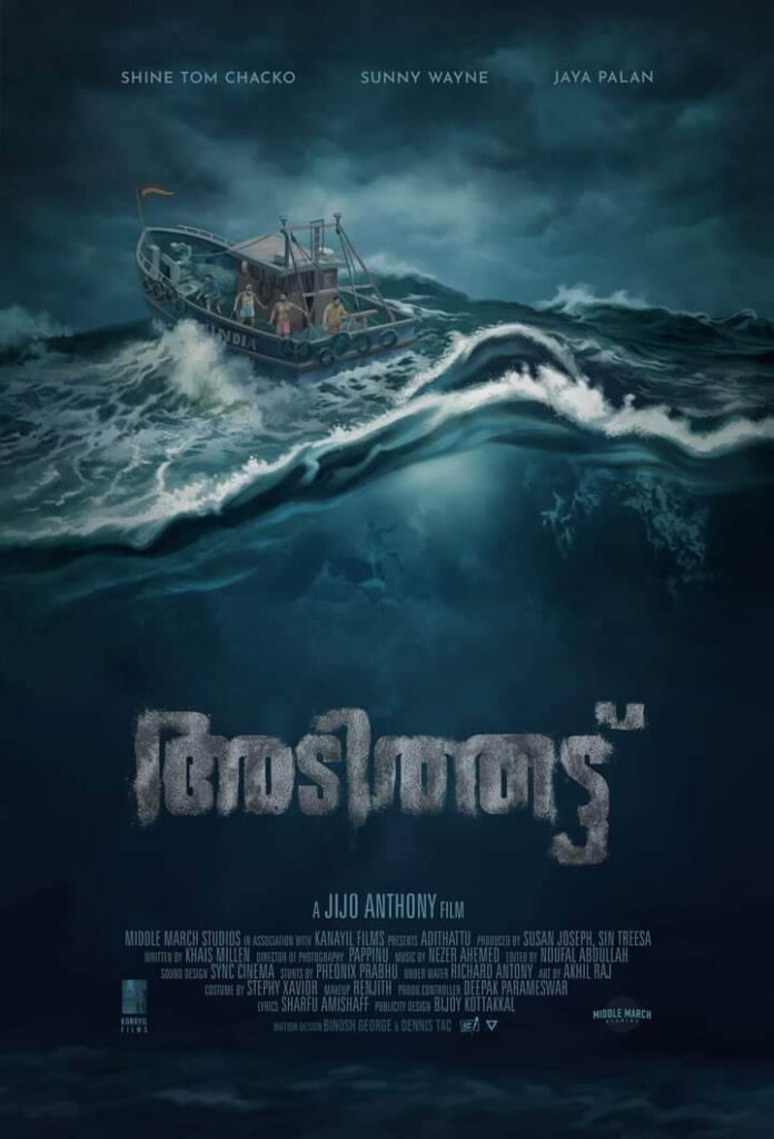 Adithattu Movie (2021): Cast, Roles, Crew, Release Date, Story, Trailer, Posters